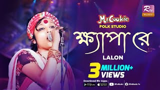 ক্ষ্যাপা রে | Khepa Re | Lalon Song Sumi  | Lalon Band Song | Folk Studio | Rtv Music