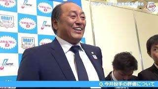 【動画】ドラフト1位で今井達也投手(作新学院高)を単独指名!渡辺SD記者会見