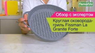 Круглая сковорода-гриль Fissman La Granite Forte видеообзор (4991) | Fismart.ru