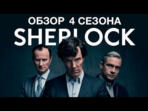 Reaction | Финал (3 серия) 4 сезона сериала Шерлок/Sherlock
