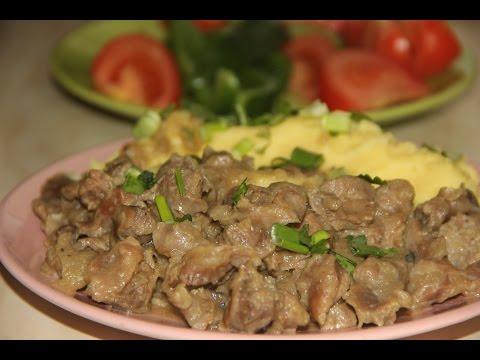 Тушеные куриные желудки с картошкой пюре