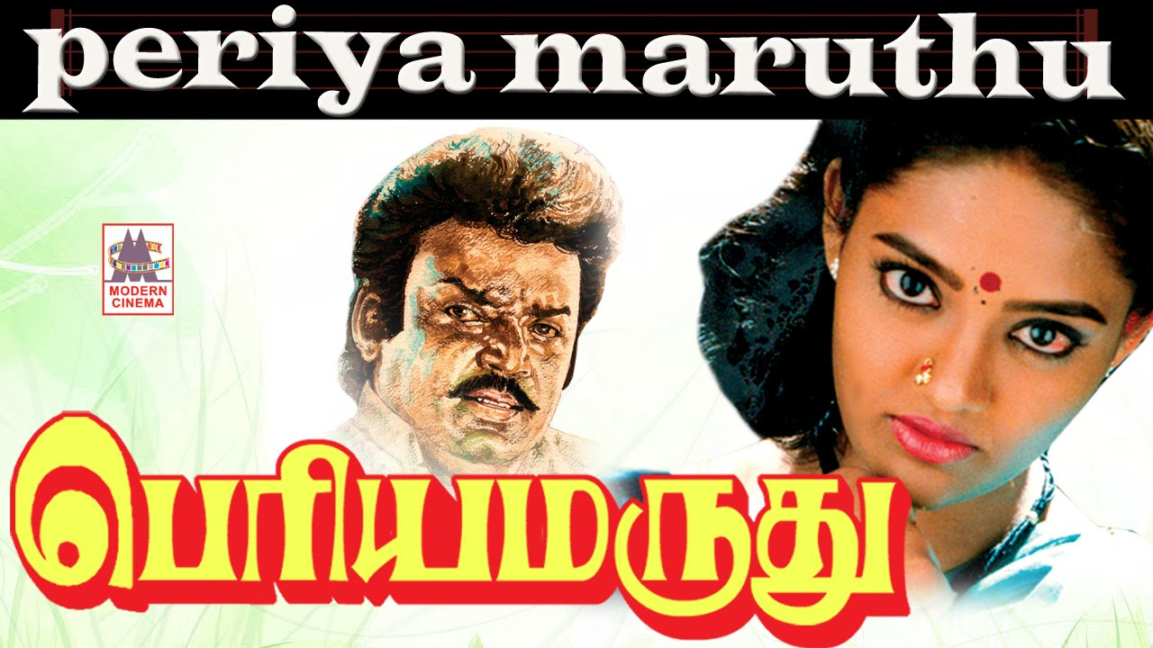 Download Periya Marudhu vijayakanth super hit tamil full movie | பெரிய மருது