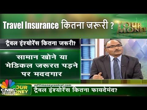 Travel Insurance कितना जरूरी? | Your Money | Travel Insurance Tips | Cnbc Awaaz