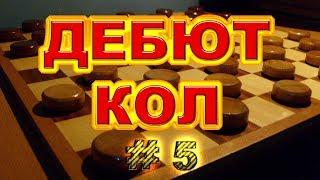 КАК ИГРАТЬ ДЕБЮТ КОЛ. ПОДРОБНЫЙ АНАЛИЗ. УРОК#5 | РУССКИЕ ШАШКИ