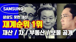 상상도 못한 한국 부자순위 1위 삼성의 경이로운 모든재산 공개 | 두유노