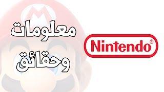 Nintendo | نينتيندو