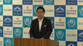 平成28年5月25日北九州市長定例記者会見
