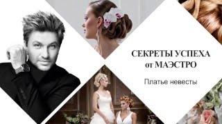 СЕКРЕТЫ УСПЕХА от МАЭСТРО -
