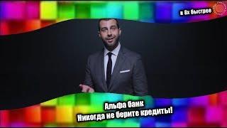 Альфа банк — Никогда не берите кредиты (в 8х быстрее)