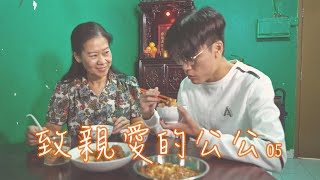 Publication Date: 2020-05-08 | Video Title: 致親愛的公公 Dear Grandpa | 第5集