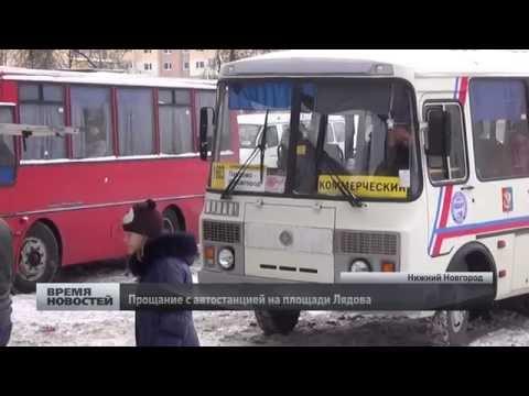 жители Нижнего Новгорода прощаются с автовокзалом на площади Лядова