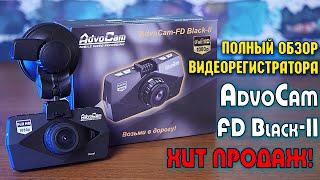 AdvoCam-FD Black-II полный обзор российского видеорегистратора! [4K review]