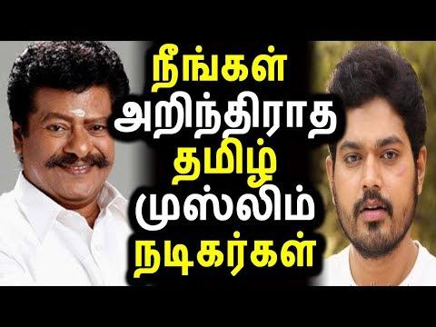 தமிழ் முஸ்லிம் நடிகர்கள் | Tamil Muslim Actors | Tamil Cinema News Kollywood News