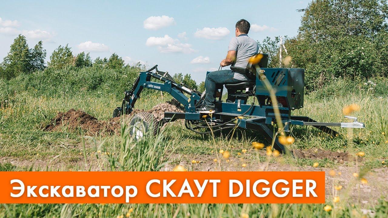 Экскаватор автономный СКАУТ Digger | Обзор