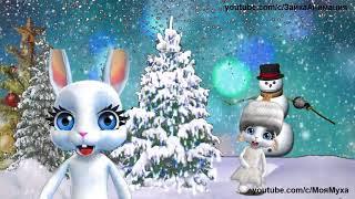 ZOOBE зайка Самое Лучшее Поздравление Василию с Новым Годом Именное
