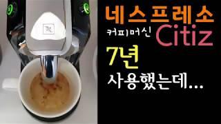 네스프레소 커피머신 시티즈 사용 7년. 홈카페 커피머신…