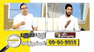 Pudhu Pudhu Arthangal 9th April 2016 – Puthiya Thalamurai TV