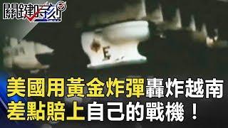 你沒有看錯!美國用「黃金炸彈」轟炸越南 差點賠上自己的戰機! 關鍵時刻 20180628-3 黃創夏