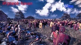 6. Total War: Rome 2 прохождение за РИМ Дом Юлиев (Часть 6)