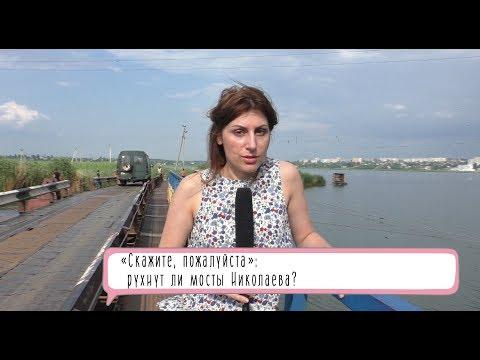«Скажите, пожалуйста»: рухнут ли мосты Николаева?