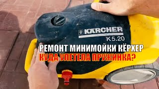 РЕМОНТ МИНИМОЙКИ КЕРХЕР 5.20 - ЗАМЕНА КОНДЕНСАТОРА