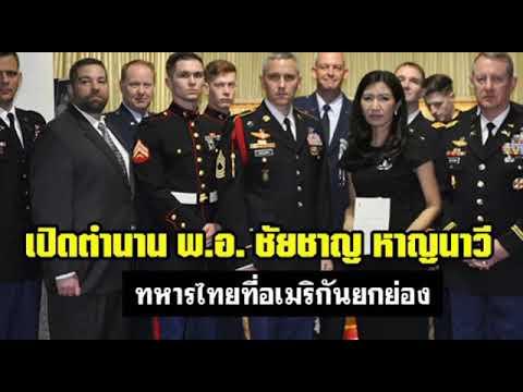 ทหารไทยที่อเมริกายกย่อง