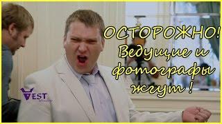 Свадебные ведущие и фотографы Волгограда отжигают по полной!