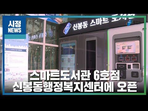 스마트도서관 6호점 신봉동행정복지센터에 오픈