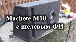 Собираем сабвуфер на Machete M10
