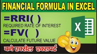 Financial Functions (RRI Function, FV Function) in Excel (HINDI)