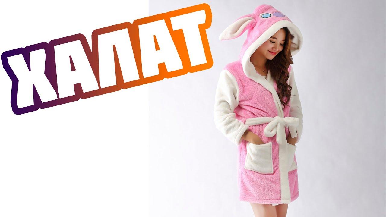 Где купить теплый женский халат в украине. Женские халаты купить оптом от производителя считается, что женские халаты могут носить только.