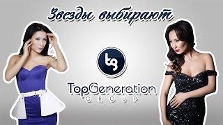 Звезды выбирают TG!:)(Смотрите отзыв наших студентов об обучении в Top Generation group! Не секрет, что на сегодняшний день отличное знани..., 2016-03-31T16:04:18.000Z)