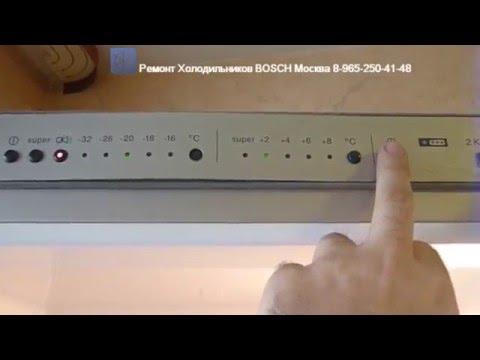 Ремонт Холодильника BOSCH (Бош) KGS39X48