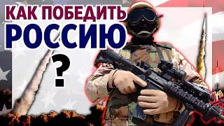 Как победить Россию? Доклад Rand Corporation о России. Противостояние России и США.