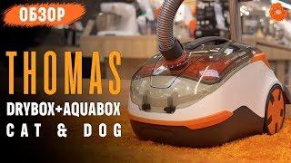 Обзор THOMAS DryBOX+AquaBOX Cat & Dog - пылесоса с ДВУМЯ пылесборниками