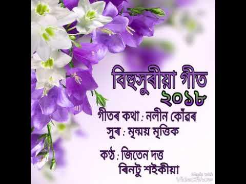O Tora Mai !! Assamese Bihu Song !! By Jiten Dutta !!