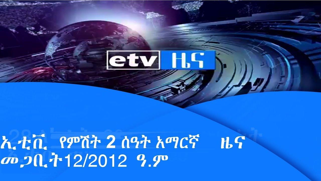 የምሽት 2 ስዓት አማርኛ ዜና ...መጋቢት 12/2012 ዓ.ም  |etv
