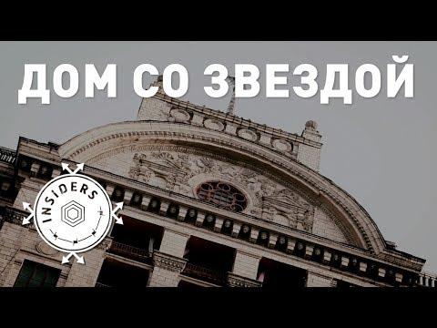 Дом со звездой   Киевская сталинская высотка   Insiders Project ( English Subtitles)