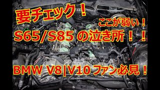 BMWの泣き所!V8/V10エンジンはここをチェック!|E9X|M3|S65|S85