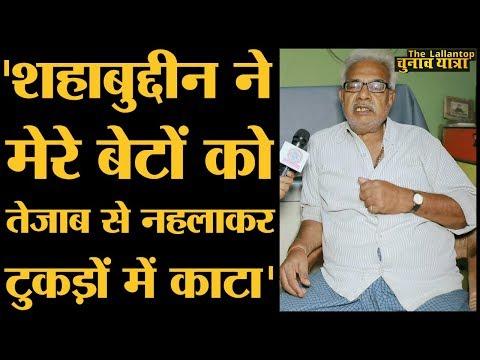 Shahabuddin के हाथों Acid Attack में अपने बेटों को खो चुके पिता Chanda Babu ने क्या कहा   Siwan
