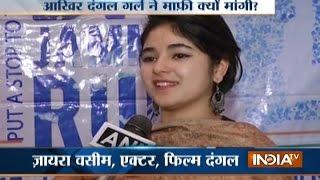 Why Dangal Girl Zaira Wasim Trolled on Social Media after She Met CM Mehbooba