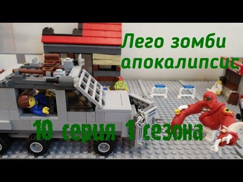 Зомби апокалипсис - 10 серия 1 сезона (лего мультфильмы)