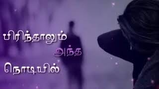 Pomatenda Na Unna Vittu Album Song WhatsApp Status Lyrical