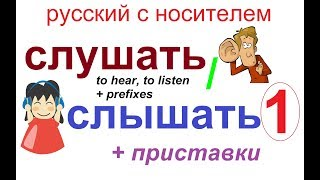 № 343  Русский язык : СЛЫШАТЬ / СЛУШАТЬ с приставками.