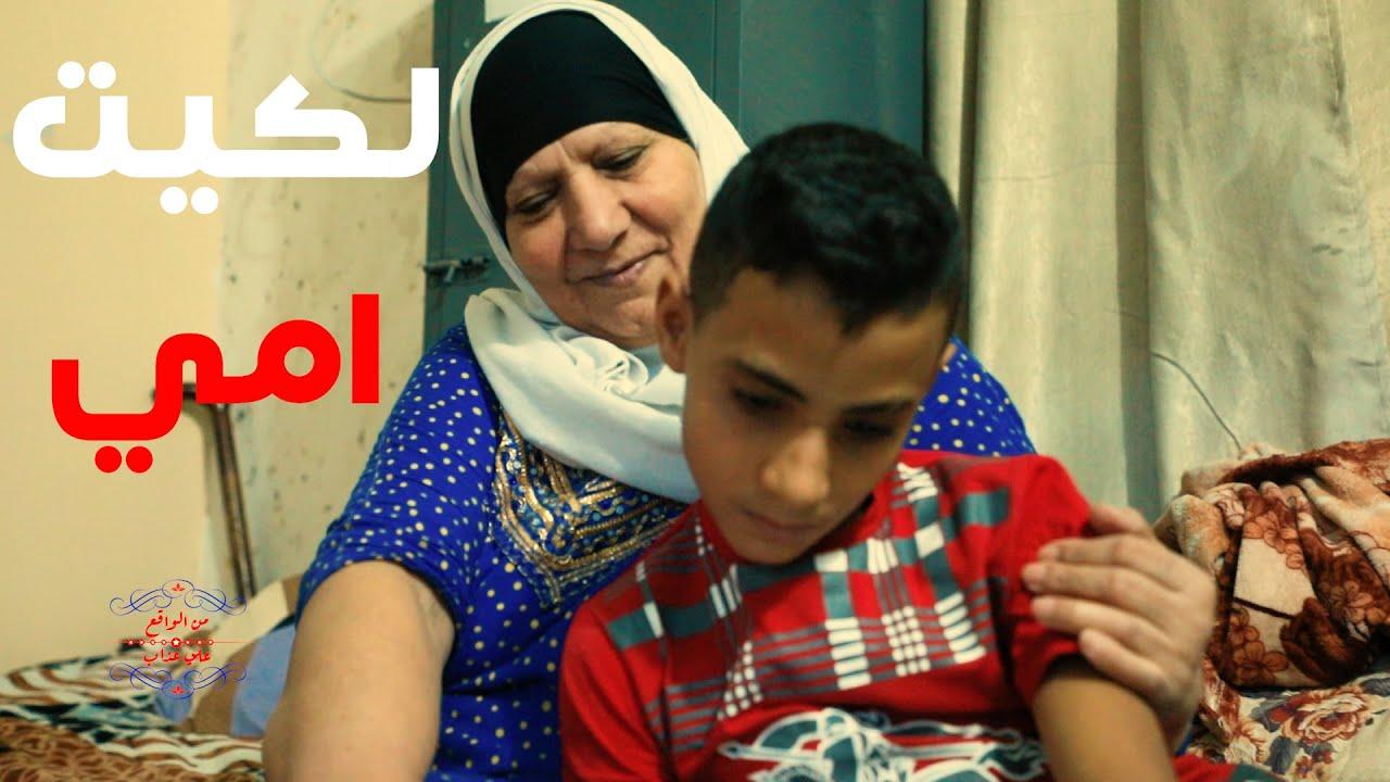 حلقة كاملة/ام تهدد طفلها الصغير بالذبح اذا عاد للبيت والطفل يبكي وينهار ويريد امه وهي ترفض #علي_عذاب
