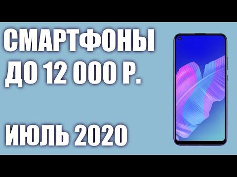 ТОП—6. Лучшие смартфоны до 12000 рублей. Июль 2020 года. Рейтинг!