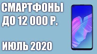 ТОП—6. Лучшие смартфоны до 12000 рублей. Июнь 2020 года. Рейтинг!