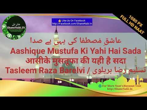 जाने जाना कि चाहत सलामत रहे | Aashique Mustafa Ki Yehi Hai Sada Jane Jana Ki Chahat | Tasleem Raza