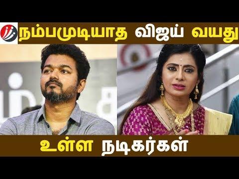 நம்பமுடியாத விஜய் வயது உள்ள நடிகர்கள் | Tamil Cinema | Kollywood News | Cinema Seithigal