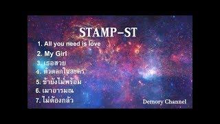 รวมเพลงฮิต ติดชาร์ต STAMP-ST ต้อนรับปี 2018 OST [HD]